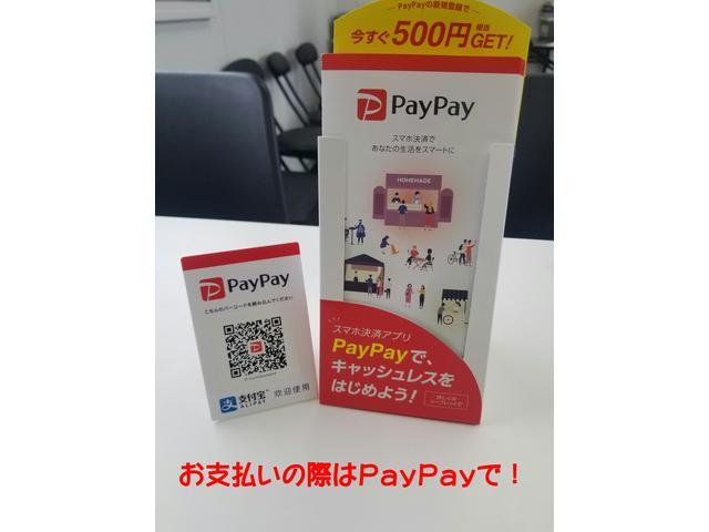 PayPayもご利用できます