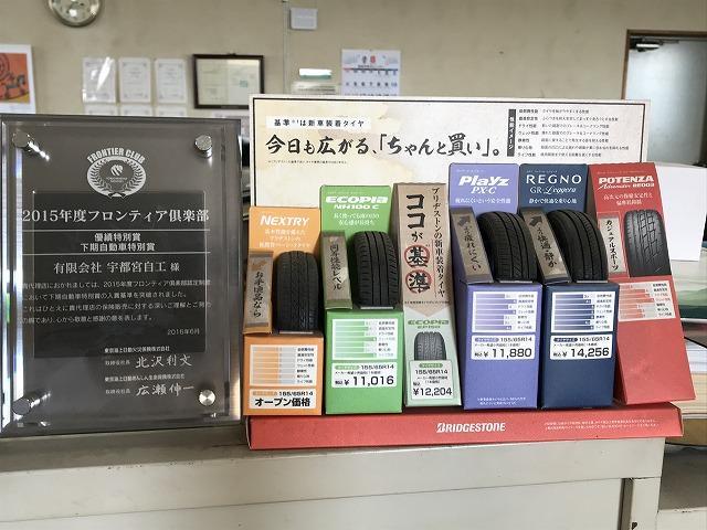 タイヤ選びも当社っスタッフにご相談下さい。お車や乗り方にあったタイヤをご提案致します。