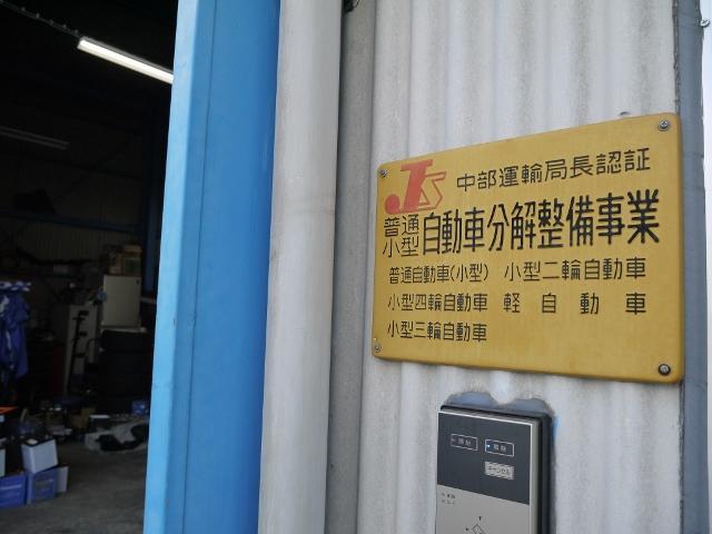 中部運輸局認証整備工場