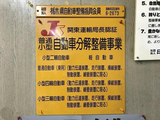 国で定められた認証工場です。
