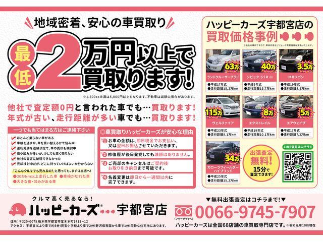 当社は最低2万円(1500cc以下は5千円)以上で買取ります!※不動車・車検切れ車は減額です。