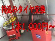 激安!17インチまではバランス込¥1.000円/1本