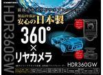 今は360度ドライブレコーダーは必須アイテム!