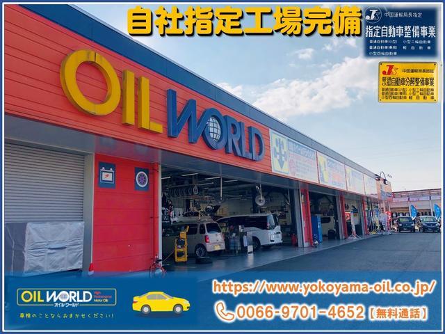 オイルワールド岡山東店 横山石油株式会社(0枚目)