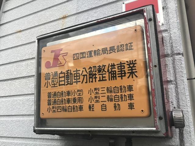 当店は四国運輸局 認証工場です!!お車の事なら整備、メンテナンス、車両販売までお気軽にご相談ください