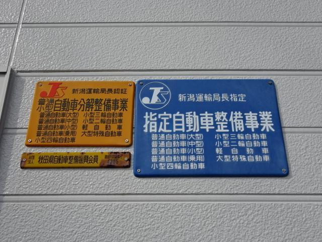 当社は指定工場(民間車検工場)です。