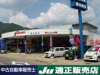(有)藤本商会