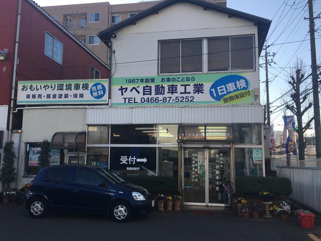 (株)ヤベ自動車工業