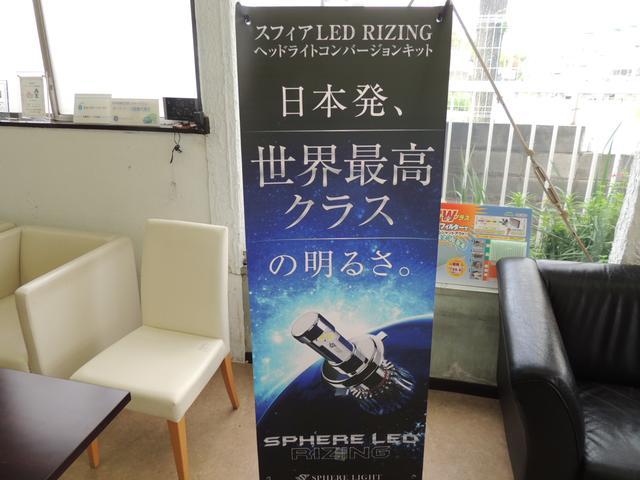 スフィアLED RIZINGの代理店となっております。
