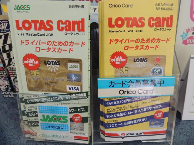 ロータスカード取扱店。ドライバーのためのクレジットカードです!