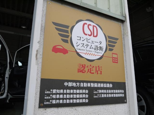 コンピュータシステム認定店です。新型のお車でも安心しておまかせ下さい!