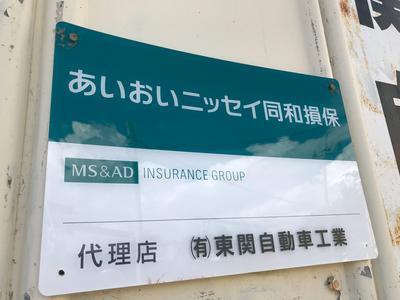 保険もOK