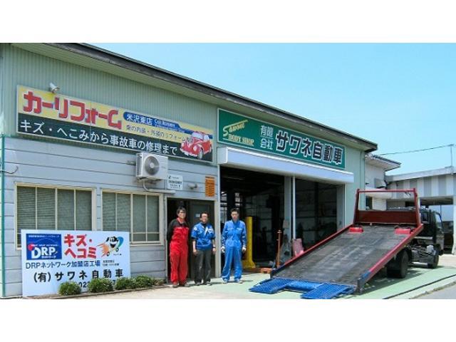 修理実績12000台以上!米沢市周辺の板金修理やパーツ取り付け、車検整備はサワネ自動車へお任せ下さい