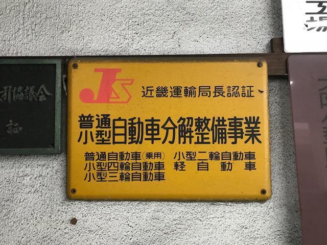 陸運局認証の整備工場で安心してお任せください