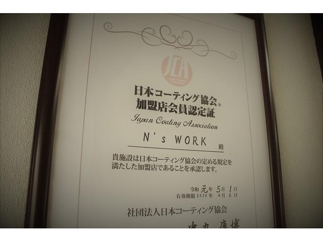 宮城県で唯一の日本コーティング協会加盟店です(2020年2月現在)