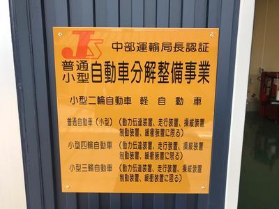 黄色い看板が認証工場です!!