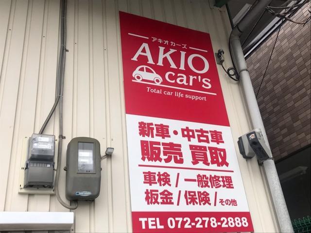 車のことなら『アキオカーズ』にお任せください!
