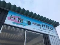 (株)HND