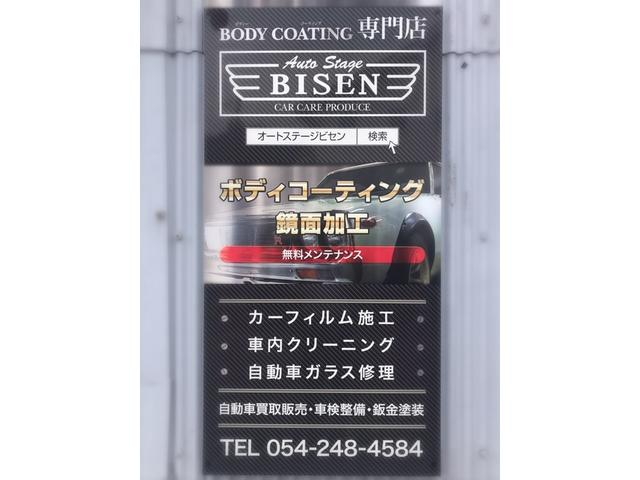葵区のBISENです。