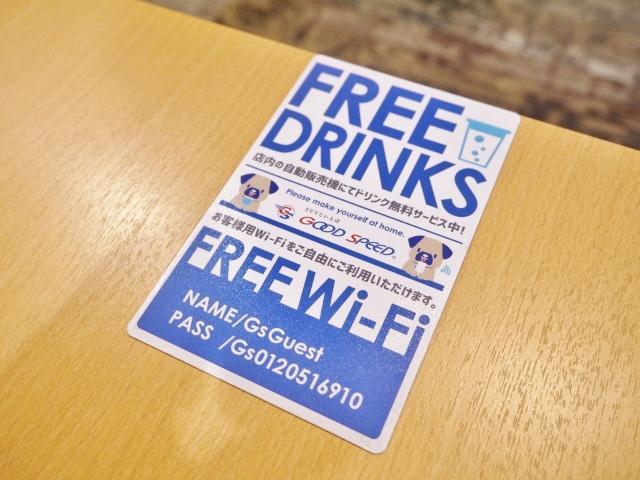 FREE Wi-Fiも完備していますので待ち時間にお気軽にお使い下さい。