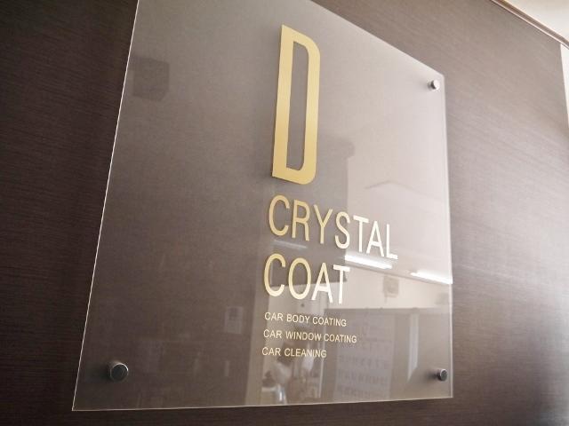 『D-CRYSTAL COAT』