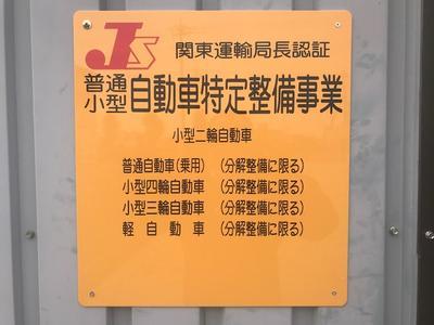 違法改造車の入庫・作業依頼はお断り。