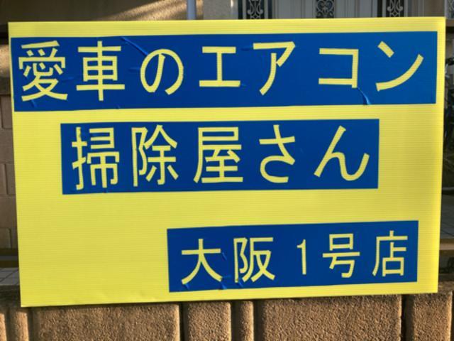 カーエアコンクリーニングの事ならお任せ下さい!車のエアコン洗浄!除菌!消臭!!気軽に洗浄致します!!
