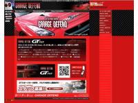 GT−R専門店 GARAGE DEFEND