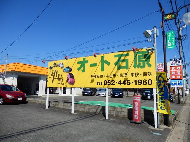 (株)オート石原 あま店(2枚目)
