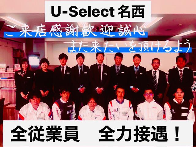 Honda Cars 愛知 U-Select名西