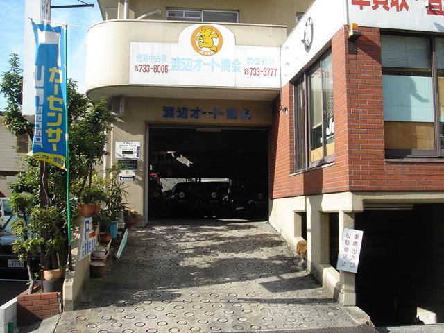 渡辺オート商会(1枚目)