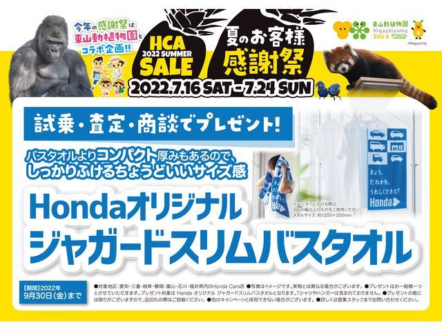Honda Cars 愛知 U-Select天白(2枚目)