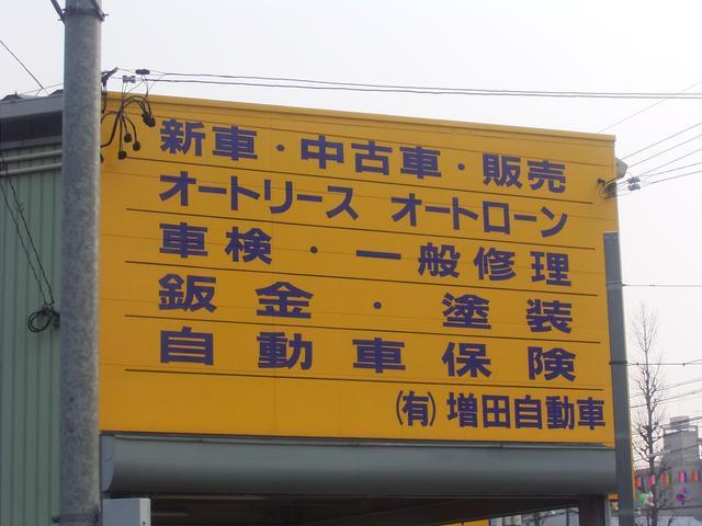 (有)増田自動車