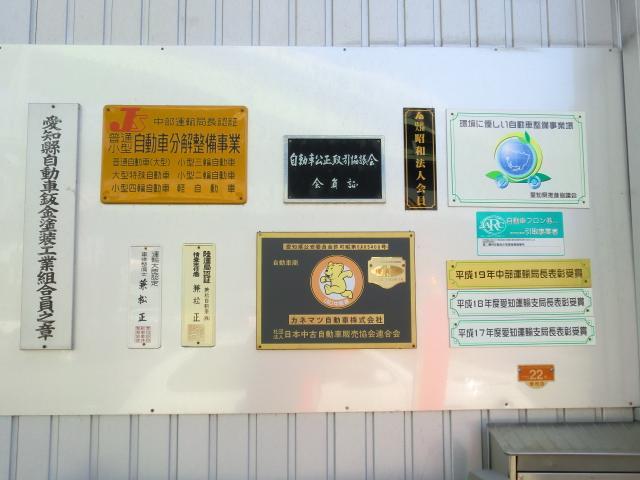 中部運輸局認証工場・JU愛知・公正取引協議会加盟店です♪正直・安心・便利がカネマツ自動車の理念です☆