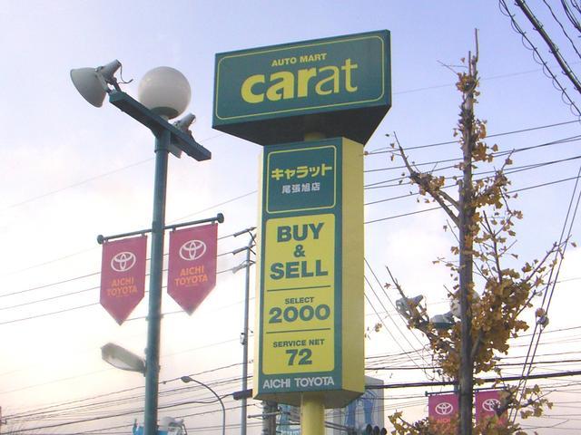 愛知トヨタ自動車 キャラット尾張旭店(6枚目)