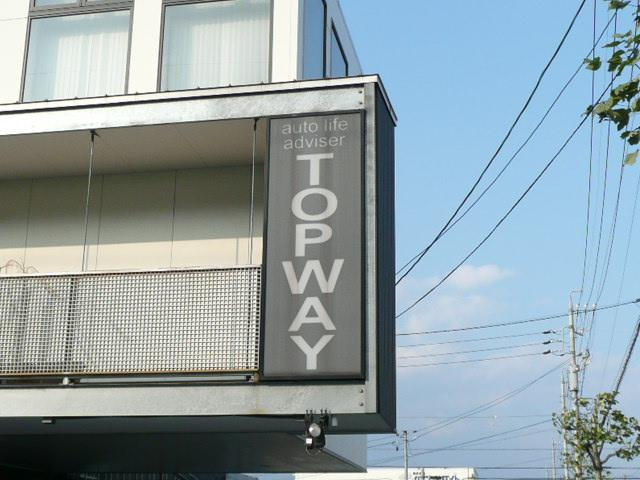 トップウェイ(1枚目)