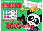 車検がお得に!3000円割引クーポン券