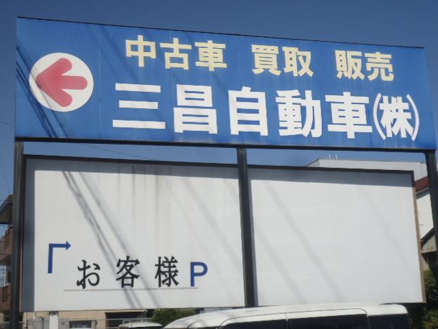 三昌自動車(株)(1枚目)