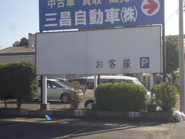三昌自動車(株)(2枚目)