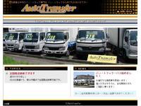 AUTO TRANSFER (有)オートトランスファー ランドクルーザープロショップ