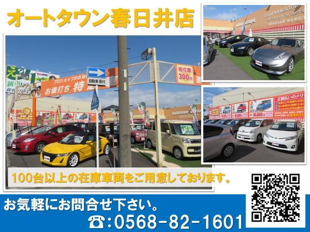 オートタウン春日井店 (株)オートタウン犬山