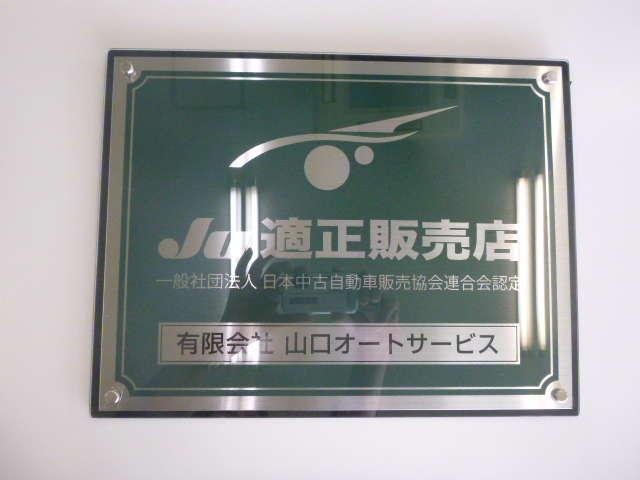 JU適正販売店認定制度は中古自動車販売士が在籍していることに加えて、お客様のカーライフに寄り添い、末