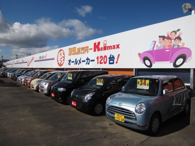 39.8万円〜のお値打ち良質中古車専門店KeiMaxを併設!常時70台、エリア最大級の展示場です!