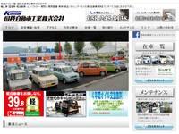 国枝自動車工業(株) Keimax