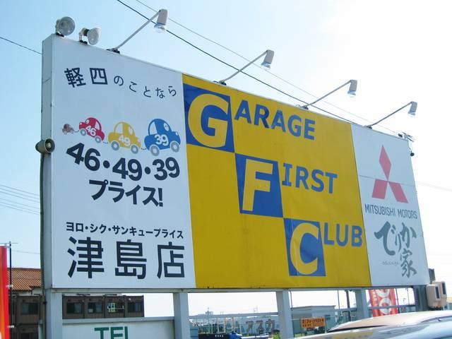ガレージファーストクラブ(1枚目)