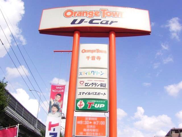 名古屋トヨペット(株) オレンジタウン千音寺(1枚目)