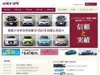 岐阜トヨタ自動車 U−Car関稲口