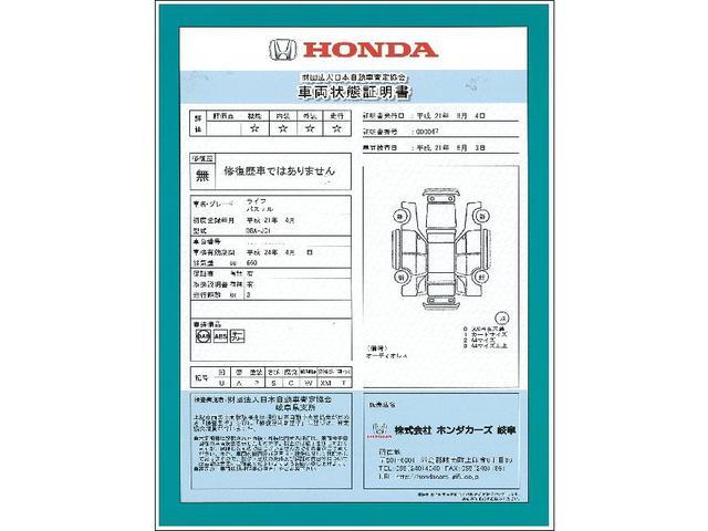 日本自動車査定協会(中古車自動車の公正な査定を行う第三者的機関)の車両状態保証書付で安心です♪