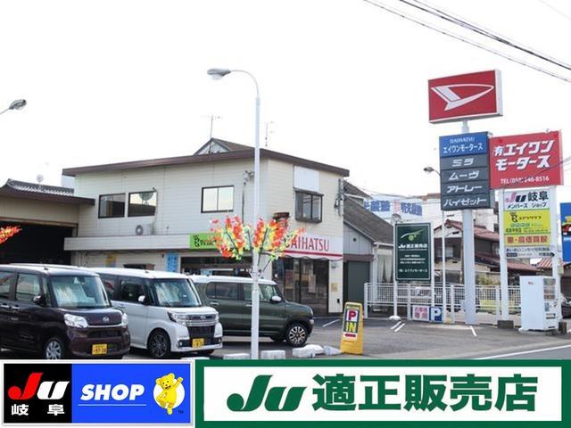 [岐阜県]エイワンモータース 【JU適正販売店】