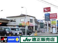 エイワンモータース 【JU適正販売店】